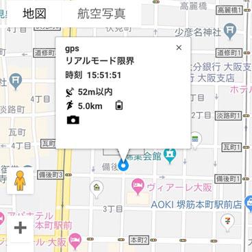 自動追跡型リアルタイムGPS発信機の検索後の位置履歴表示画面