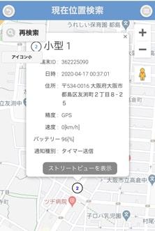 Mapstation/2の現在位置の表示画面