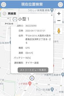 自己検索型GPS位置履歴表示画面
