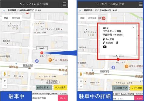 GPSnextの停止、駐車中の表示画面