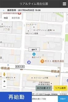 GPSnext移動検知後の表示画面