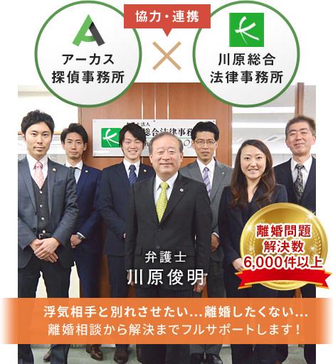アーカス探偵事務所×川原総合法律事務所