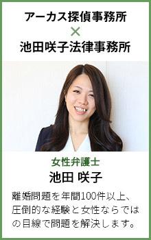 まこと法律事務所 池田咲子弁護士