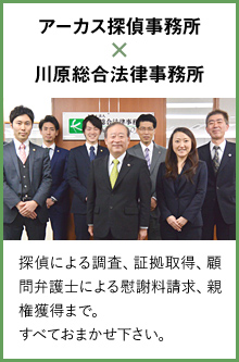 弁護士法人 川原法律事務所