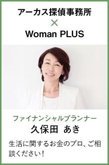 ファイナンシャル プランナー Woman PLUS