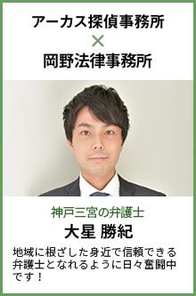 岡野法律事務所 大星 勝紀弁護士