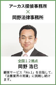 岡野法律事務所 岡野 浩巳弁護士