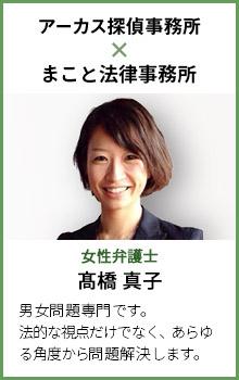 まこと法律事務所 髙橋 真子弁護士