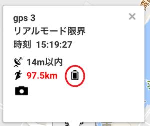 GPS情報 電池