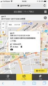 「GPSnext」のマップ表示画面 1200誤差