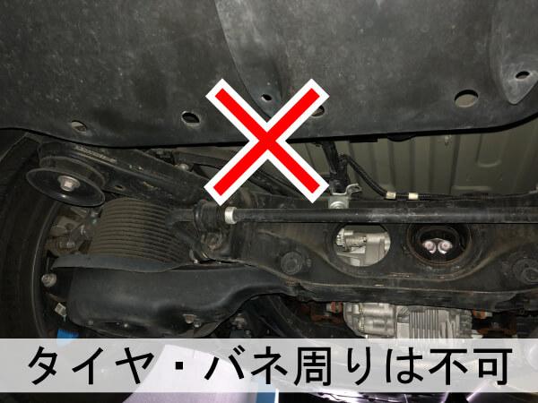 車のタイヤ、サスペンションの周辺(赤バツマーク)はGPSは取り付けできません(レクサス)