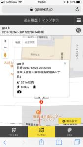 「GPSnext」のマップ表示画面 200mの誤差