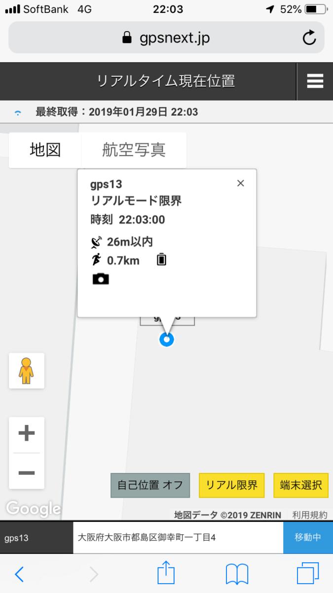 青い丸は、GPSのセンサーが反応している状態で、停車中という意味です