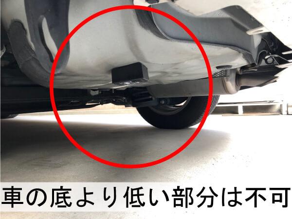 車のガソリンタンクの底より、突起してGPSを取り付けているので、後ろから丸見えで危険な状態(アルファード20)