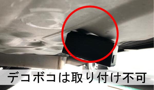 車のガソリンタンクのデコボコの部分に取り付けているので隙間ができしっかりとGPSをが取り付けられていない状態(アルファード20)