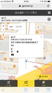 「GPSnext」のマップ表示画面 圏外