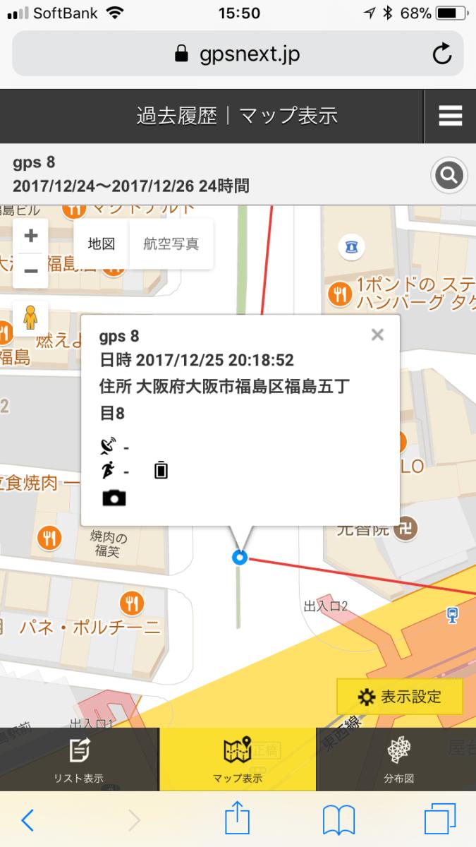 「GPSnext」圏外の場合の表示