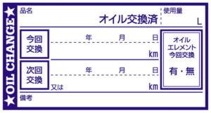 GPS取り付け前にオイル交換シールで次回の交換時期を確認