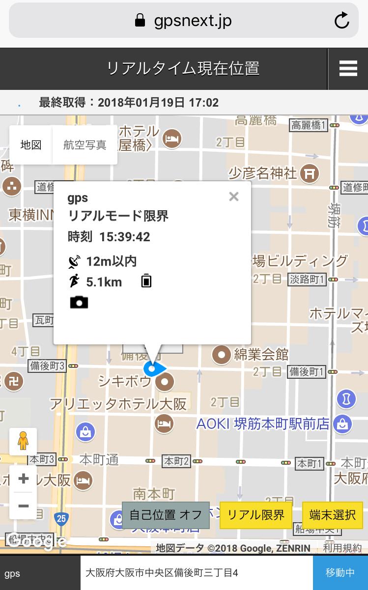 「GPSnext」の電波が悪い状態