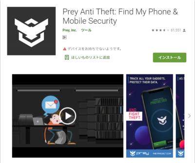Prey Anti Theft