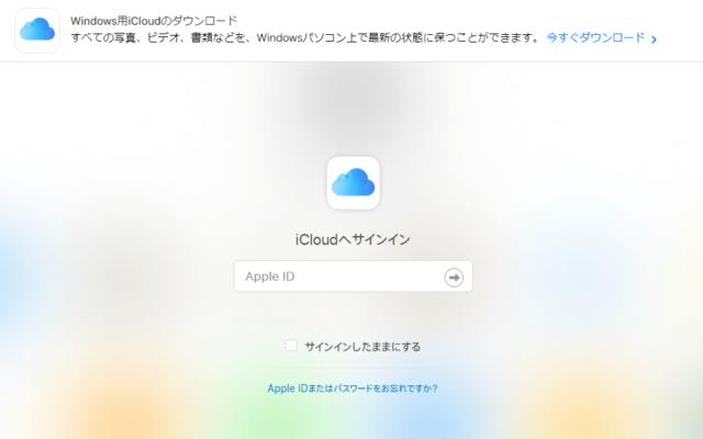 『iCloud』iPhoneを探す