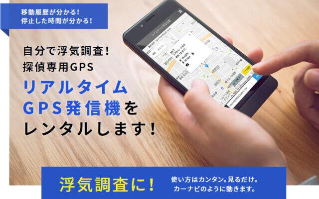 リアルタイムGPS発信機の「GPSnext」のレンタル
