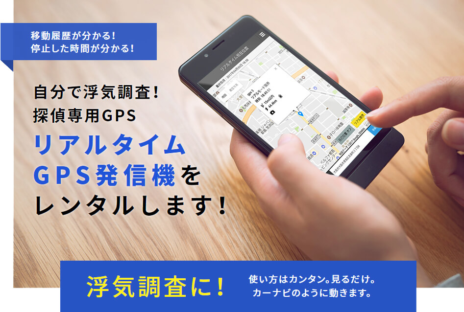 「GPSnext」レンタルGPSのバナー