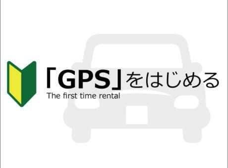 GPSをレンタルし初めて利用する