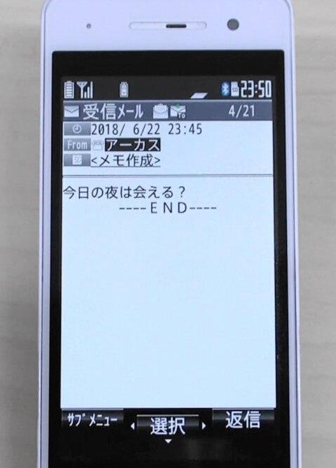 浮気相手と連絡を取り合っている携帯電話のメールの画面1