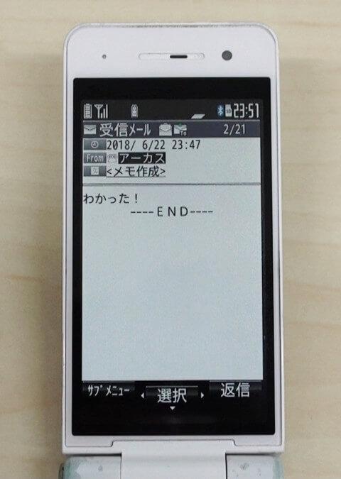 浮気相手と連絡を取り合っている携帯電話のメールの画面3