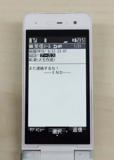 浮気相手と連絡を取り合っている携帯電話のメールの画面4