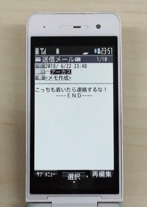 浮気相手と連絡を取り合っている携帯電話のメールの画面5
