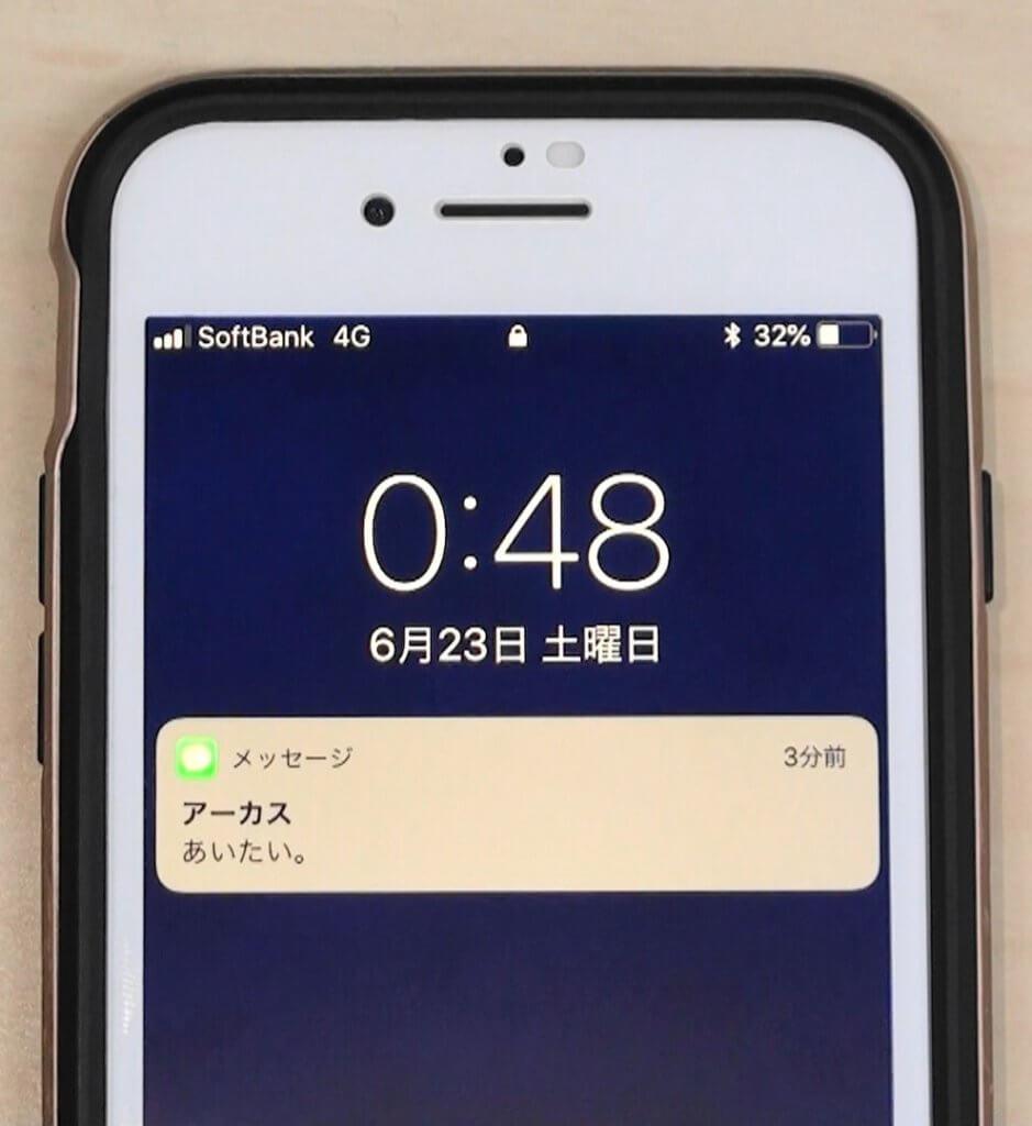 浮気相手と連絡を取り合っているスマホ(iphone)のポップアップの画面