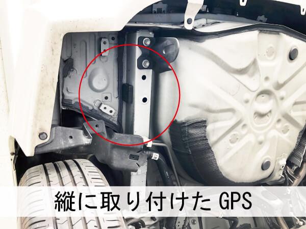 プリウスの底面に縦に取り付けたGPSのアップ画像
