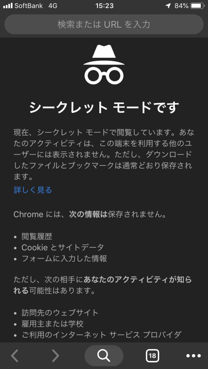 シークレットモード画面(Google chrome)
