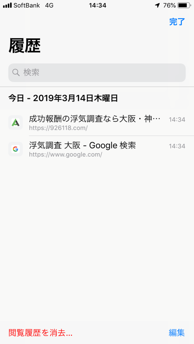 Googleクロームの検索履歴画面