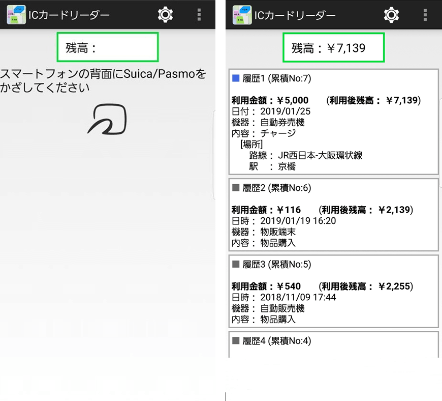 ICカードリーダー(アイシーカードリーダー)アンドロイドアプリのトップ画面と利用履歴表示画面