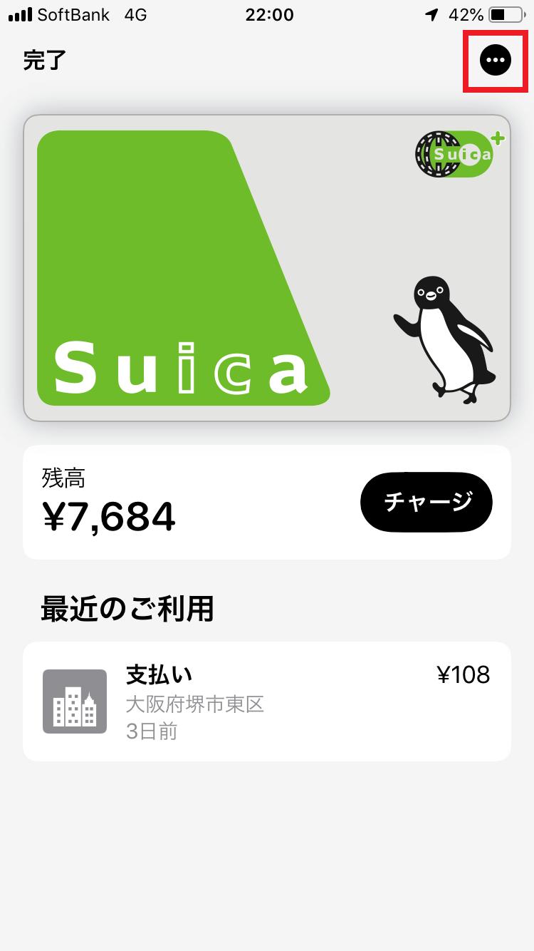 walletからスイカのアプリを立ち上げた画面