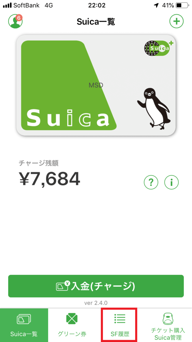 モバイルスイカアプリからの表示画面