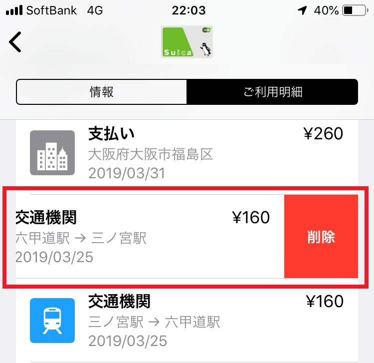 wallet経由でスイカのアプリの利用履歴を削除する方法