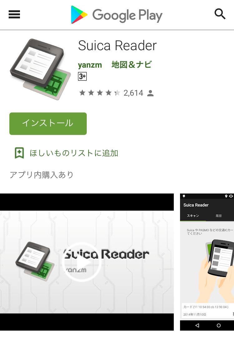 Suica Reader(スイカリーダー)アンドロイドアプリ