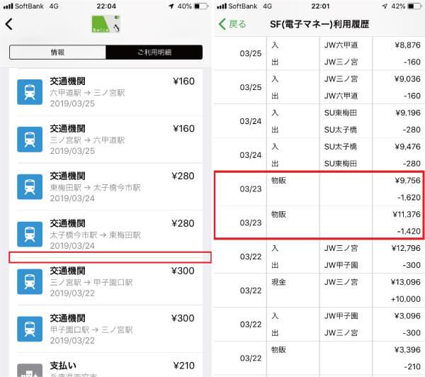 モバイルスイカのアプリとwallet経由の履歴を見比べ削除された部分を比較した画像