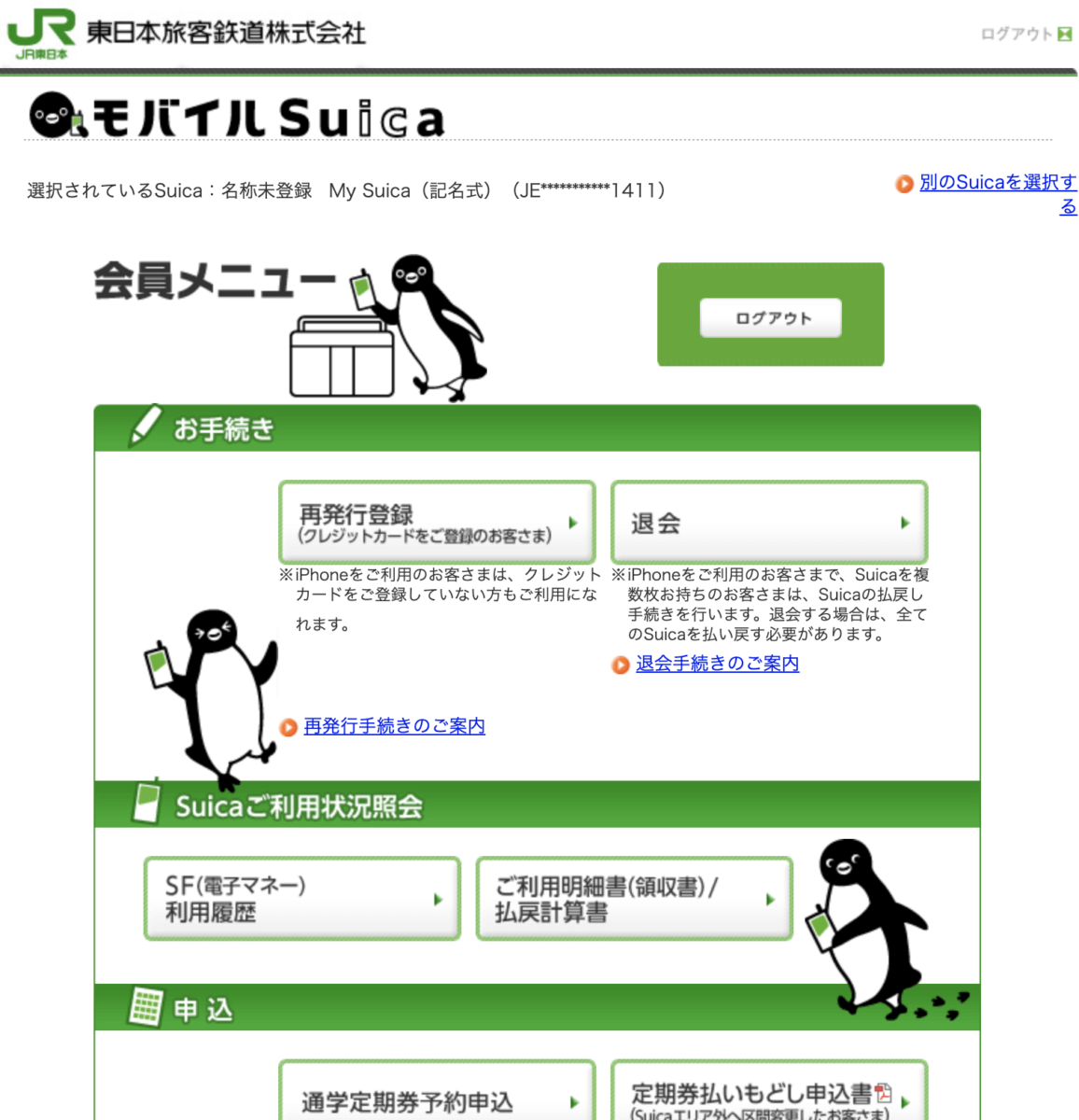 mobilesuica-login