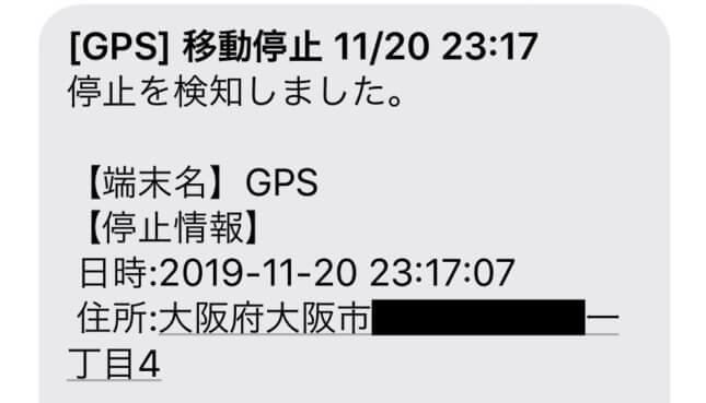 車が駐車状態になったら時間と住所がメールが届く【届いた画面】