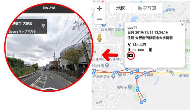GPSの位置履歴で検索結果が表示されている画面とストリートビュー