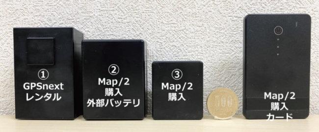 浮気調査専用GPSのサイズ番号入り(通常・小型・超小型・カード型)比較