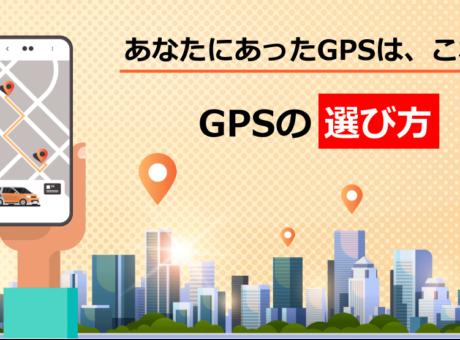 浮気調査に使うGPSに必要な3つの機能を教えてくれるGPSの選び方