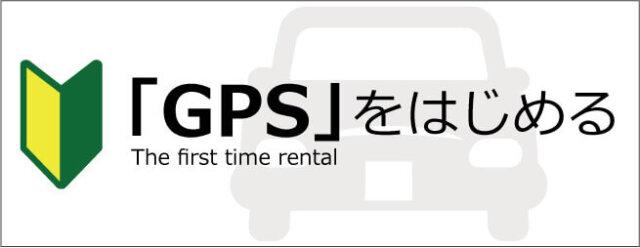 GPS「使い方」ガイド【GPSnext・MapSTation/G】の浮気調査前の準備