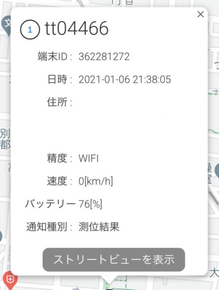 リアルタイムGPSの電池残量の表示画面